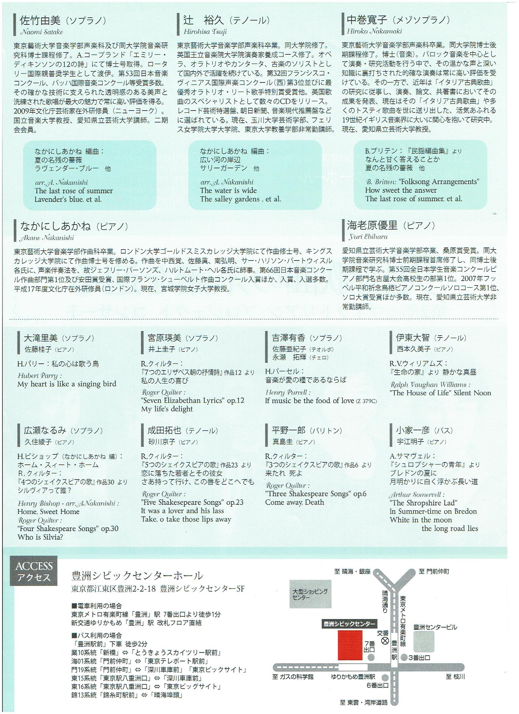 Sound International Japan